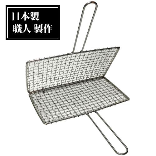 18-8ステンレス 合わせ焼網 MS-300
