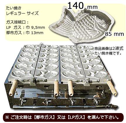 東京たい焼き機 2連式 (レギュラーサイズ)
