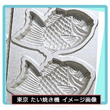 東京たい焼き機 3連式 (レギュラーサイズ)
