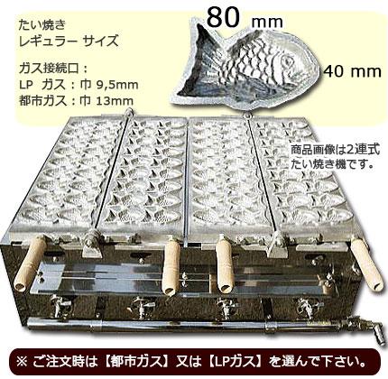 東京たい焼き機 2連式 (スモールサイズ)