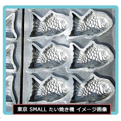 東京たい焼き機 3連式 (スモールサイズ)