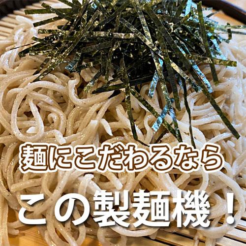 ふじ型 製麺機小型1号 片刃4�仕様 製麺機