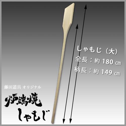炉端焼しゃもじ (藤田道具オリジナル)