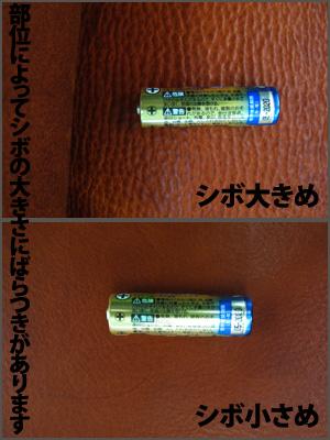 3.5オイルシュリンク(牛革)