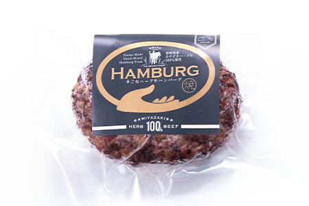 【予約販売】手ごねハーブ牛ハンバーグ<焼> 6個セット