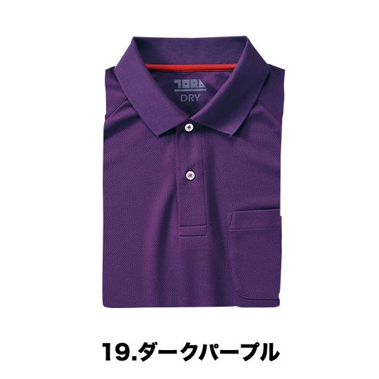 寅壱 5959-614 長袖赤耳ポロシャツ