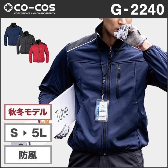 コーコス G-2240 防風ストレッチブルゾン