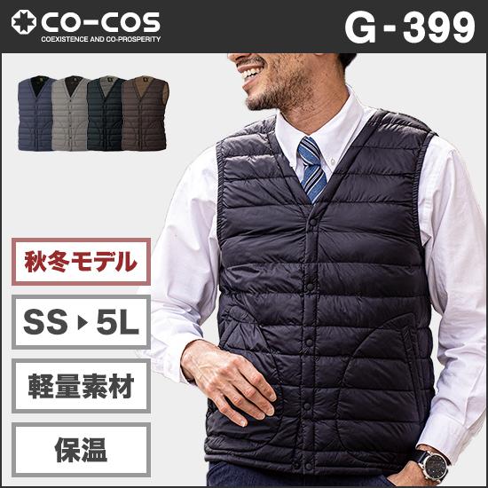 コーコス G-399 防寒Vネックベスト(軽量型)