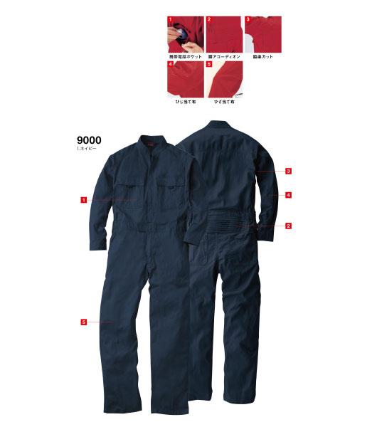 長袖ツナギ / 9000
