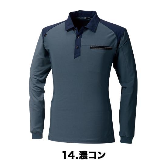 寅壱 5915-614 長袖ポロシャツ