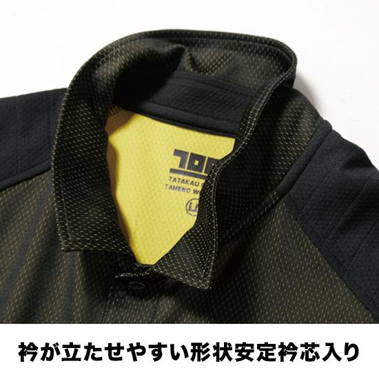 寅壱 5914-674 刺子長袖ポロシャツ