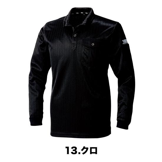 寅壱 5563-614 長袖ポロシャツ ストライプ