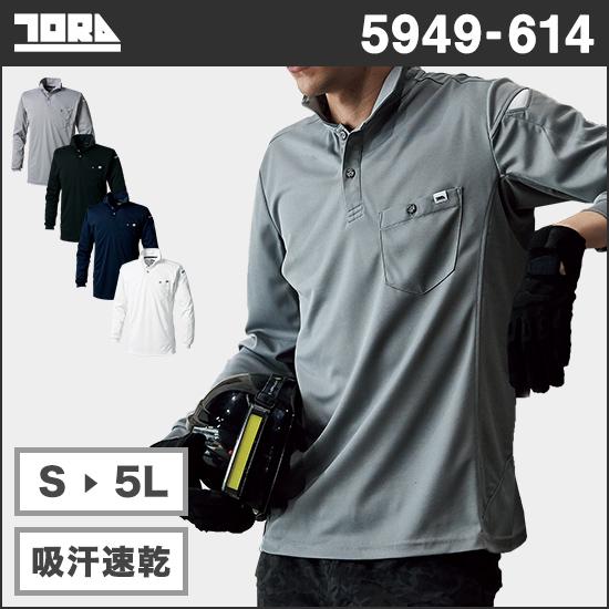 寅壱 5949-614 長袖ポロシャツ