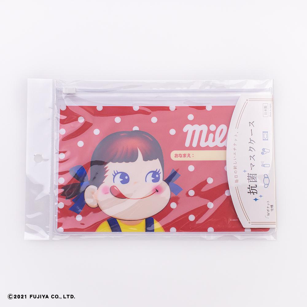 【再入荷】抗菌マスクケース(ペコちゃん)