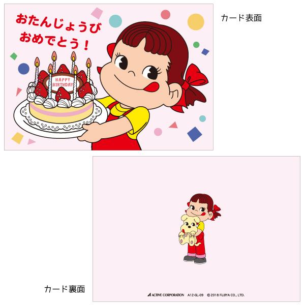 ペコちゃんグリーティングカード(バースデー)デコレーションケーキ