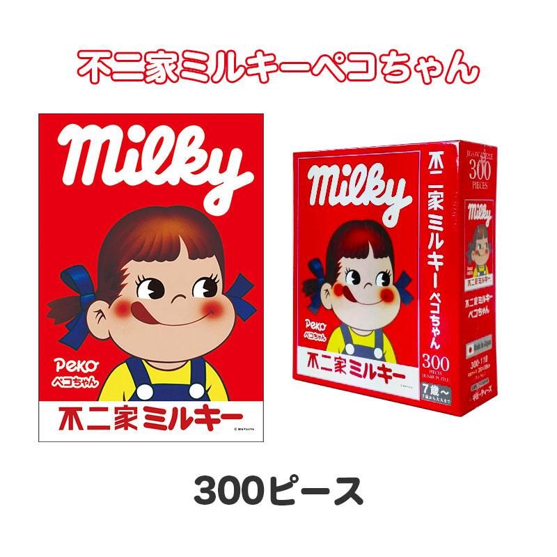ジグソーパズル【不二家ミルキーペコちゃん】300ピース