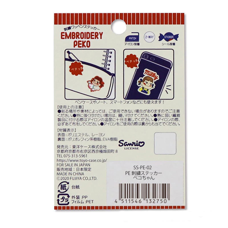【再入荷】刺繍ステッカー ペコちゃん