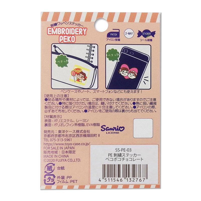 【再入荷】刺繍ステッカー ペコポコチョコレート