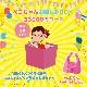 ペコちゃんお楽しみBOX2021(33000円コース)