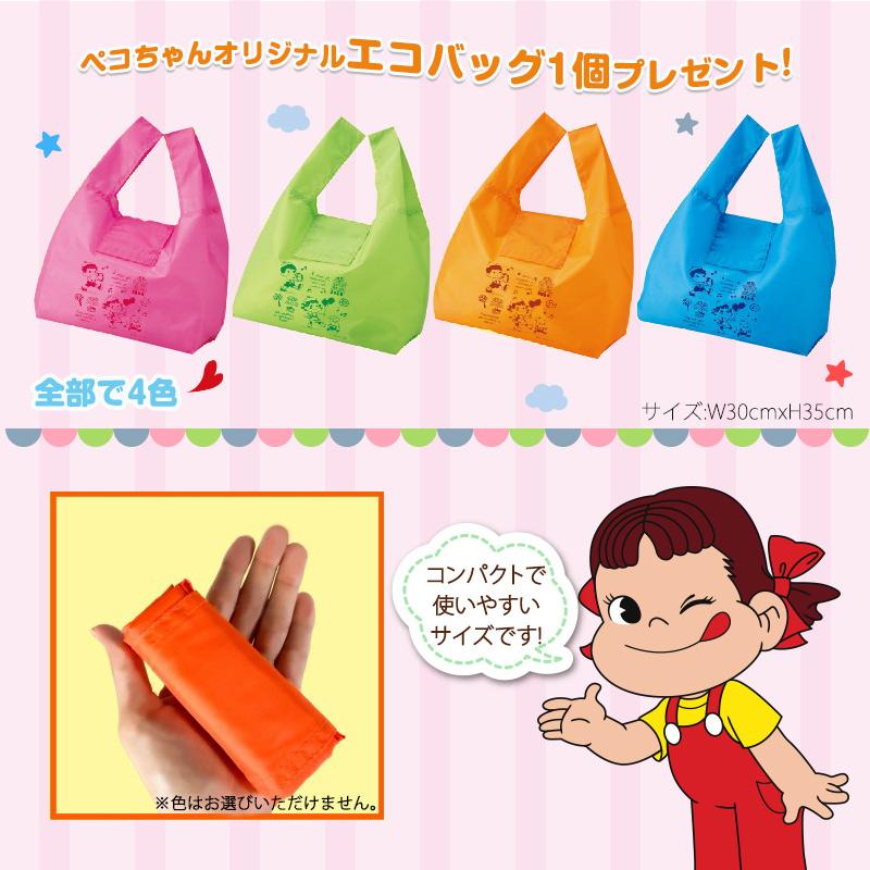 ペコちゃんお楽しみBOX2021(55000円コース)