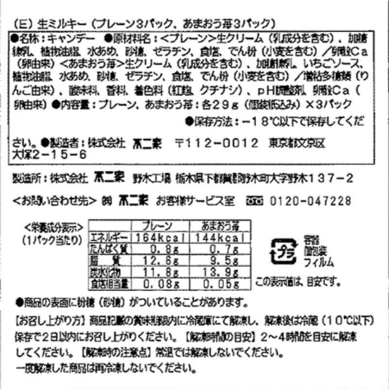 生ミルキー(6パックセット)