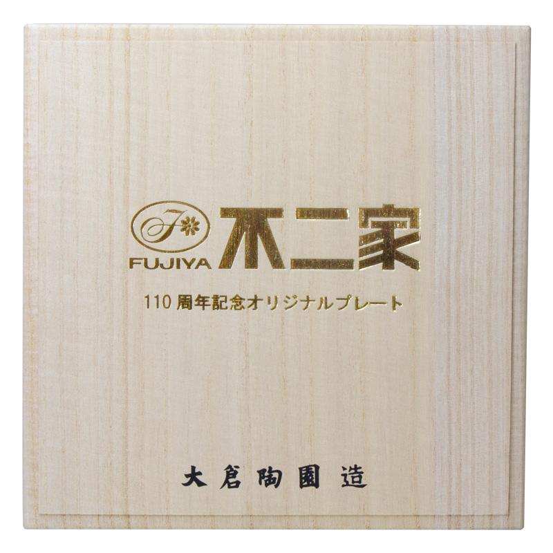 不二家創業110周年記念オリジナルプレート(大倉陶園製造・シリアルナンバー入り)