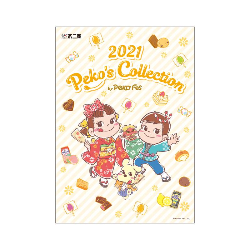 2021年ペコポコカレンダー