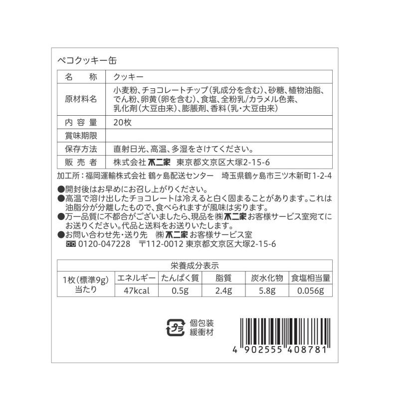 ペコ缶セット(2種)