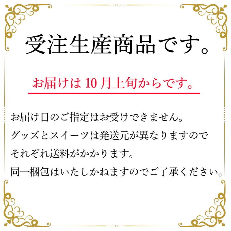 【予約受付終了】ミルキー×「鬼滅の刃」 メラミンカップ(善逸)
