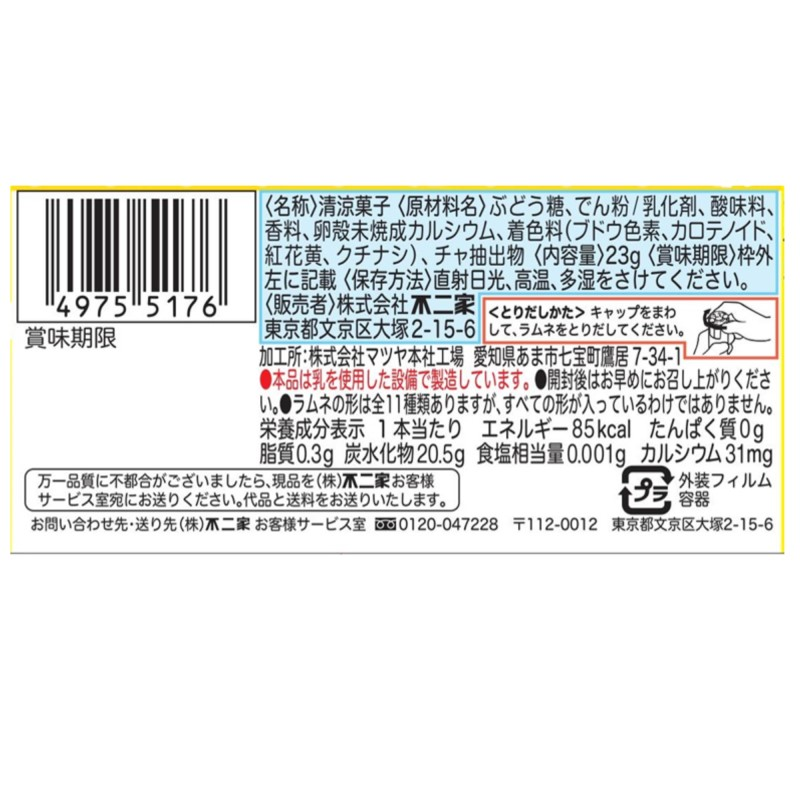 23gアンパンマンミニミニラムネ(容器入り)10個入