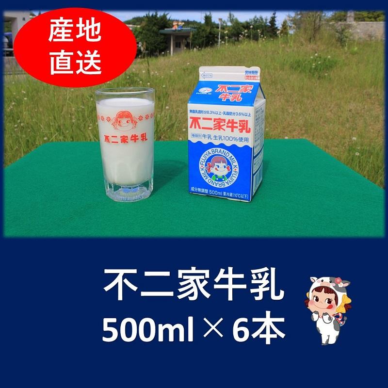 【受注生産品】不二家牛乳 500ml×6本