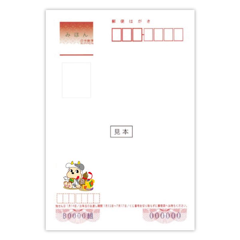 【予約受付終了】2021年用ペコちゃんお年玉付き年賀はがき10枚セット