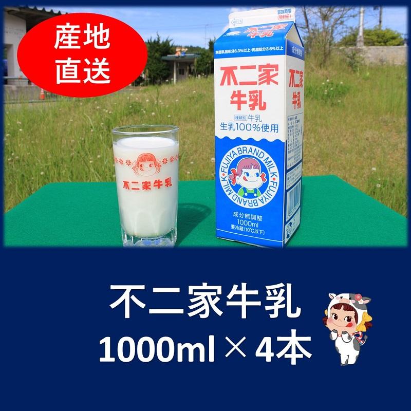【受注生産品】不二家牛乳 1000ml×4本