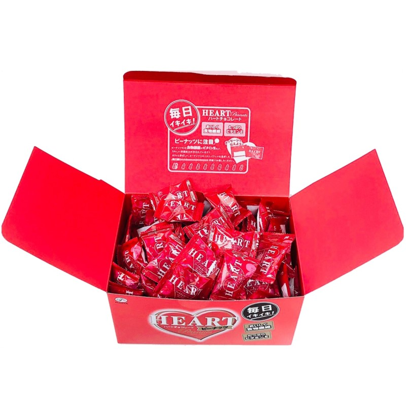ハートチョコレート(ピーナッツ)大容量ボックス