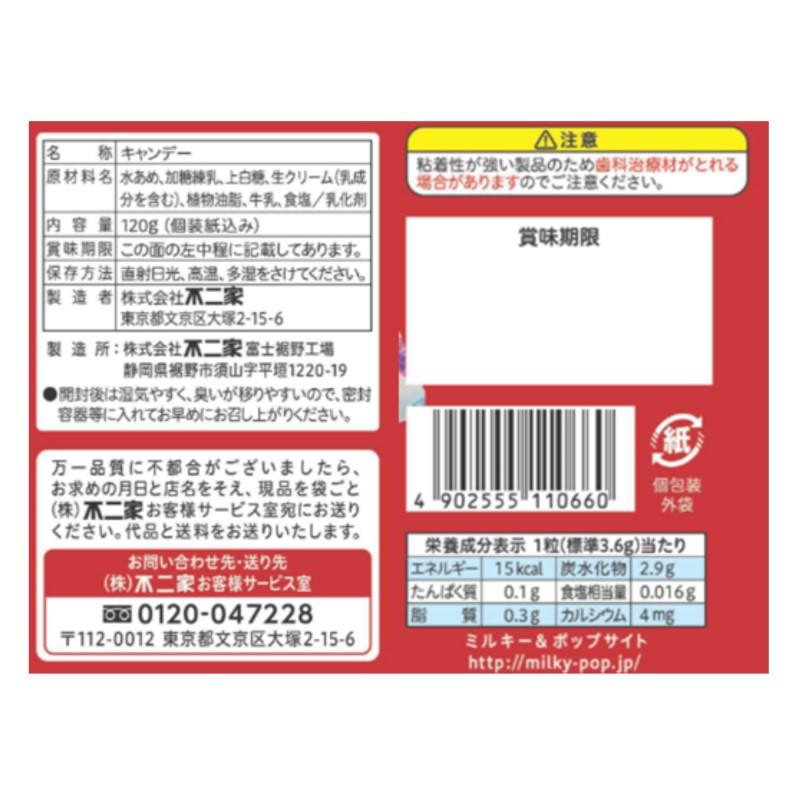 【セール】120gミルキー袋(6袋セット)