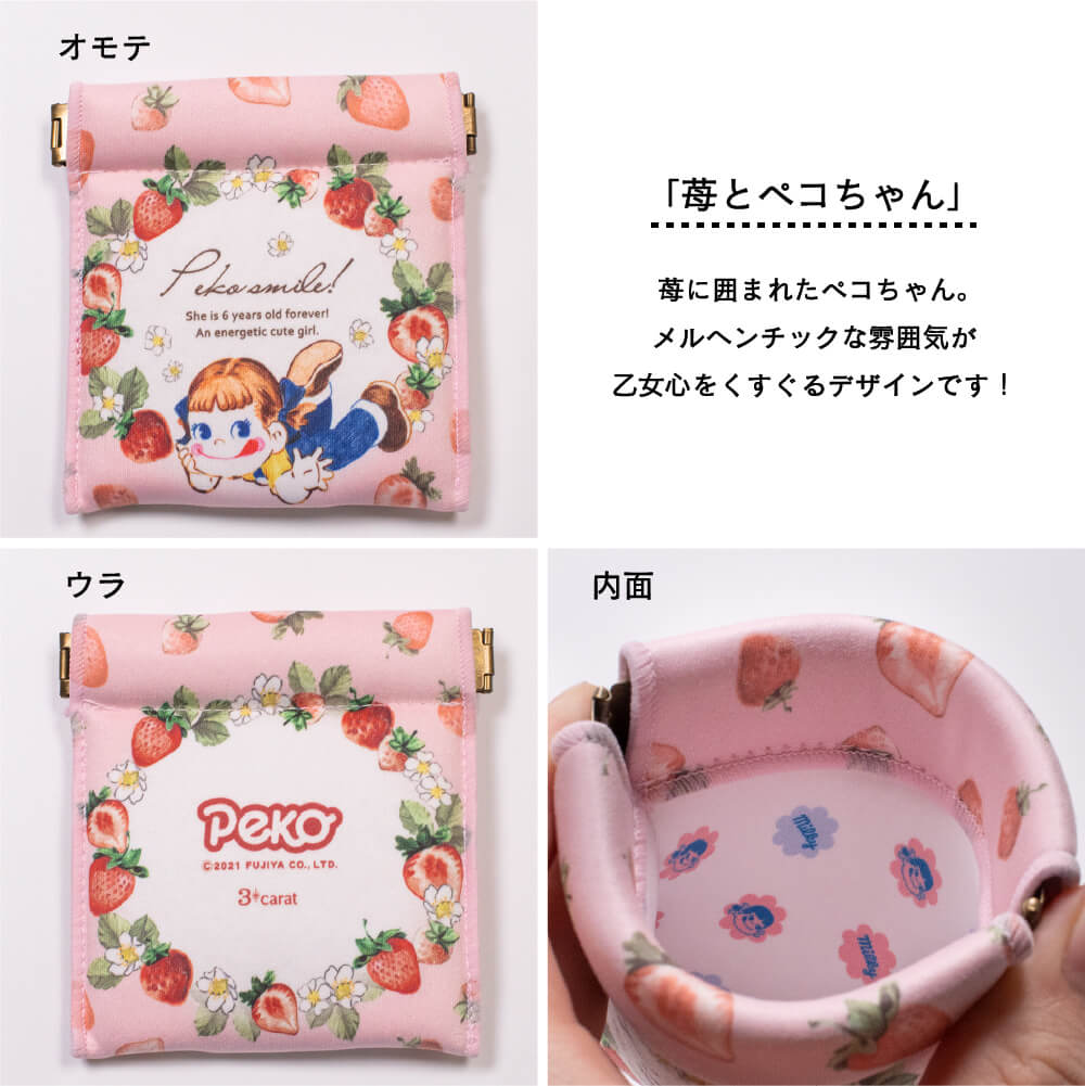 キャンディポーチ(苺とペコちゃん)
