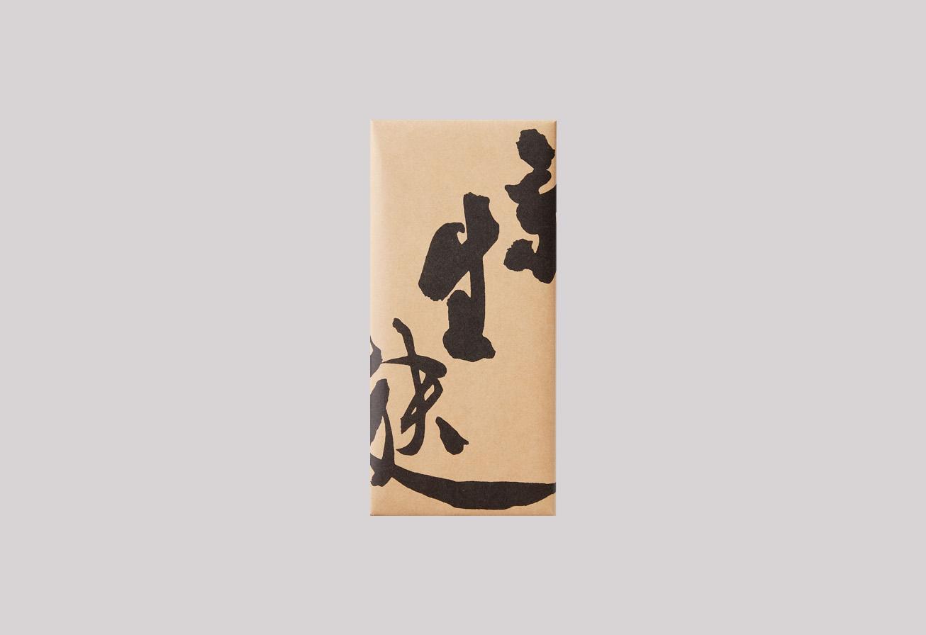 粟麩と蓬麩のセット