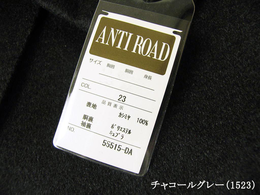 ANTI ROADの秋冬 メンズ カシミヤ100% ジャケット A5 A6 A7 AB3 AB4 AB5 AB6 AB7 AB8 BB3 BB4 BB5 BB6 BB7 BB8