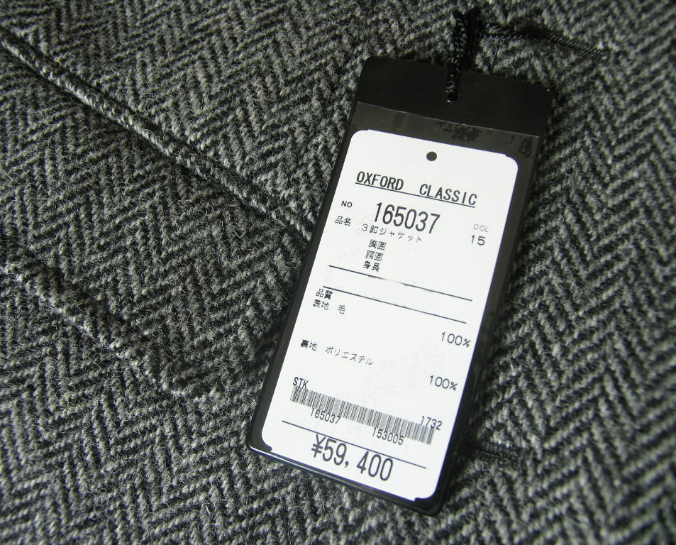 OXFORD CLASSIC 秋冬段返り3つボタン ハリスツイードジャケット グレーヘリンボーン 0415 A5 A6 AB3 AB4  BB4 BB6 BB7