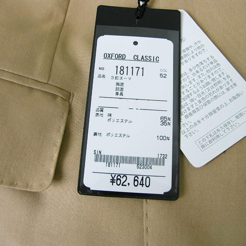 春夏秋 コットンスーツ ベージュ系 段返り3つボタン メンズ カジュアル OXFORD CLASSIC 7152  A4 A8 BB3