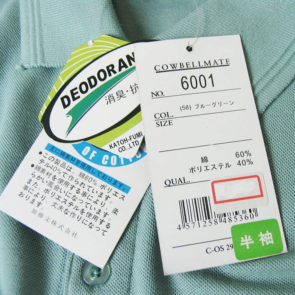 COWBELLMATE ポロシャツ メンズ 春夏 半袖 鹿の子織り ブルーグリーン 6005 M L LL 3L 4L