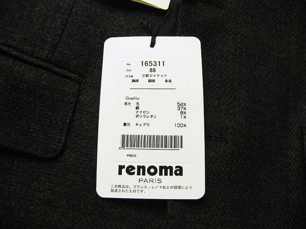 renoma PARIS(レノマ・パリス)の秋冬春2つボタンジャケット ネイビー チェック1188 A4