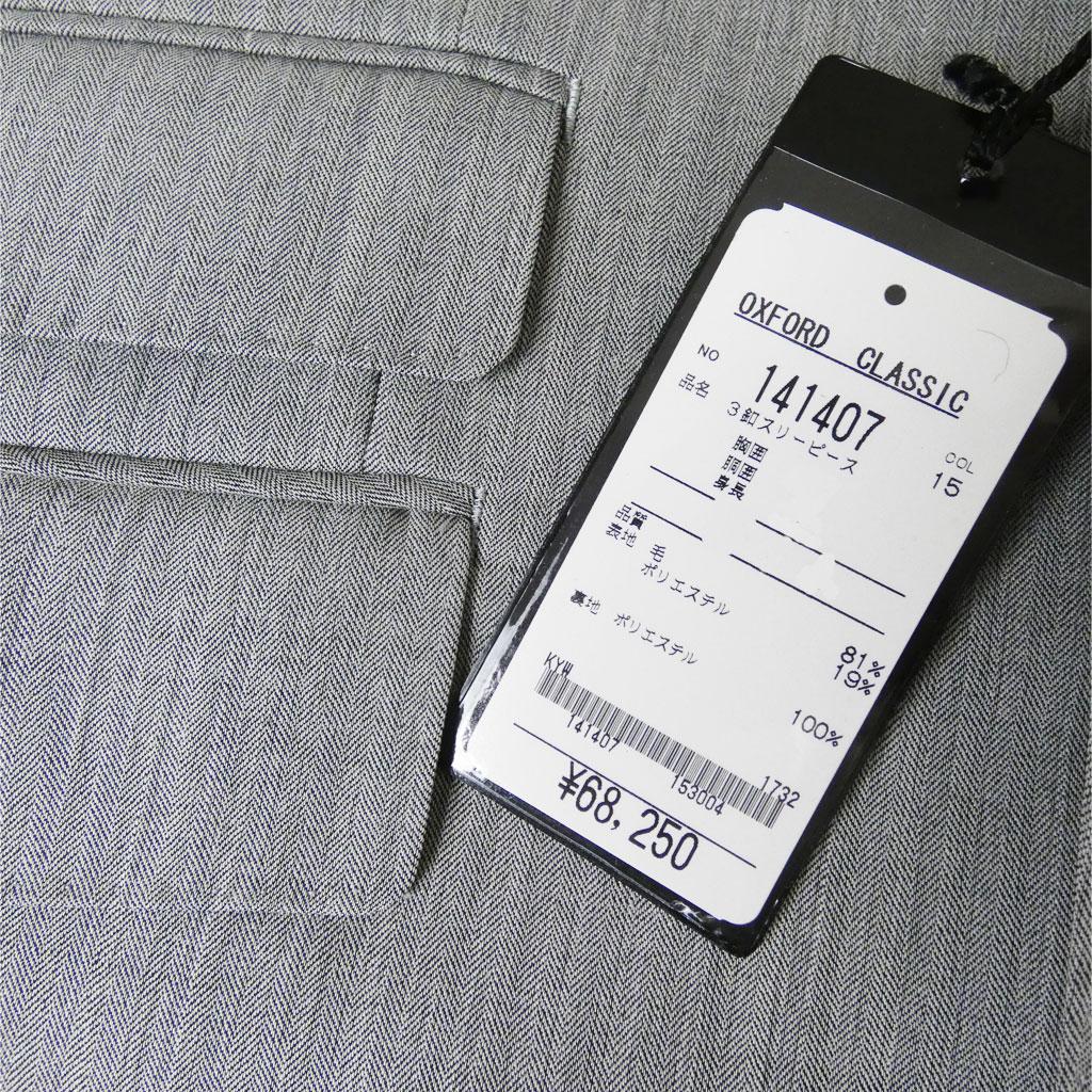 春夏秋 スリーピース シルバーグレー ヘリンボーン 英国調 3つボタン OXFORD CLASSIC 【チェンジポケット付】【ウール素材】【ベスト抜き可】 メンズ ビジネス 0715  A4 A6