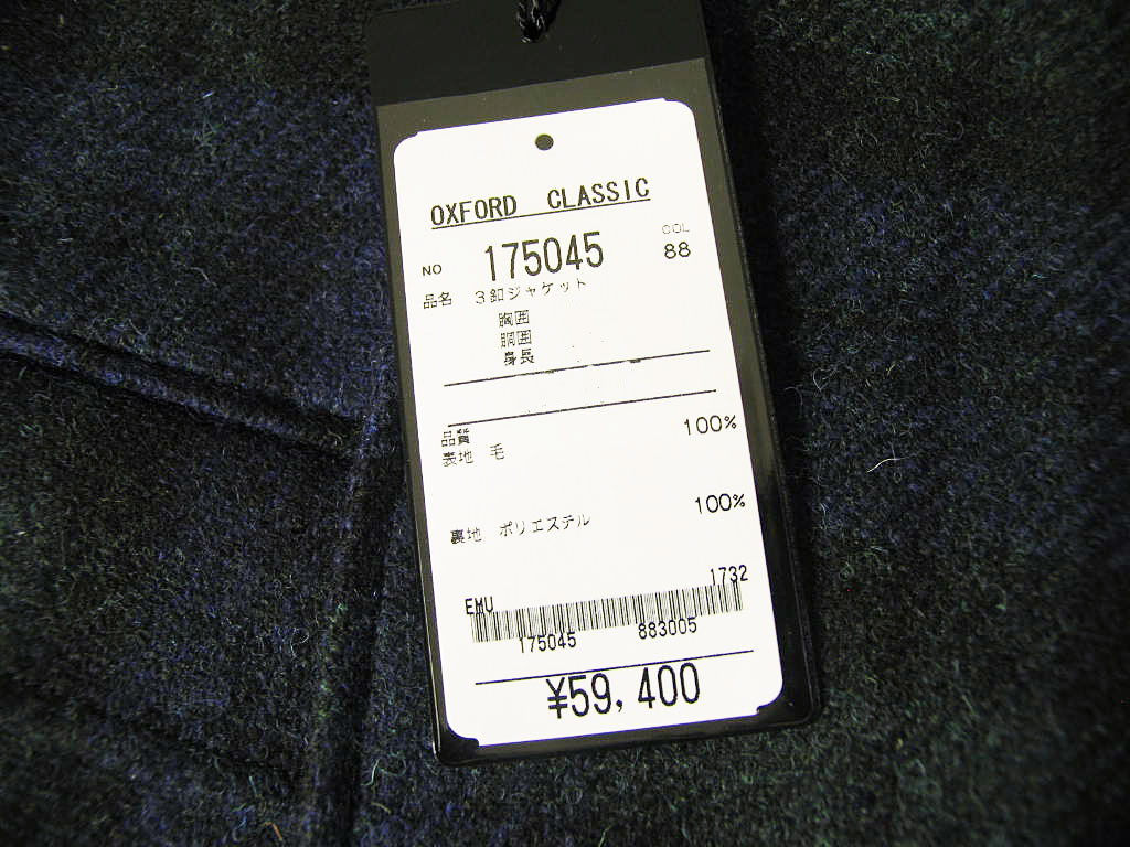 OXFORD CLASSIC 秋冬段返り3つボタン ハリスツイードジャケット ブラックウォッチ 4588 A4 A6 A7 A8 AB3