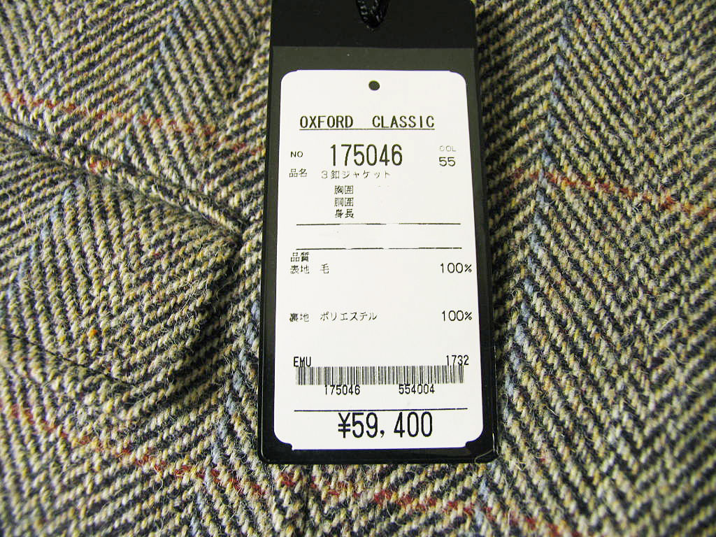 OXFORD CLASSIC 秋冬段返り3つボタン ハリスツイードジャケット ブラウン系MIXヘリンボーン オーバーペン 4655 AB4 AB6