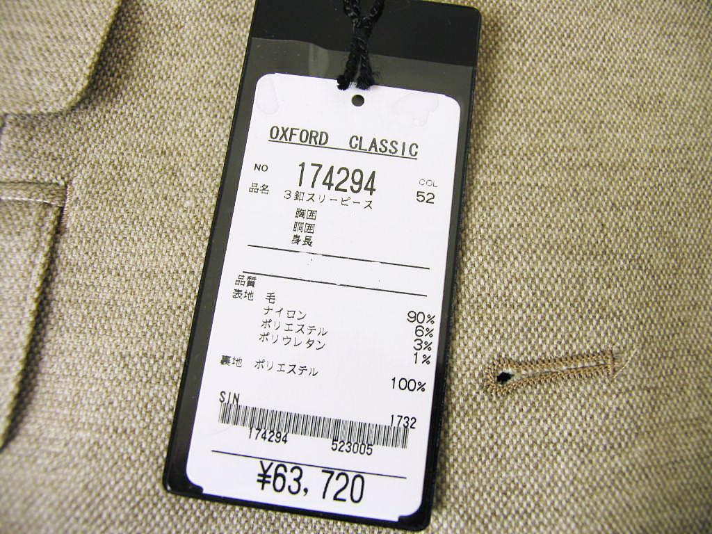 OXFORD CLASSIC(オックスフォードクラシック) ジャケット メンズ 秋冬春 段返り 3つボタン ライトベージュ 9452 A4 A5 A8