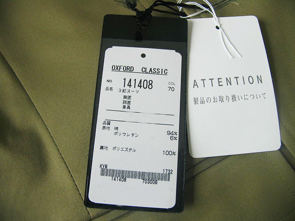 春夏秋 コットン ジャケット カーキ系 3つボタン 【綿混】【ストレッチ】 メンズ ブレザー OXFORD CLASSIC 0870 A8
