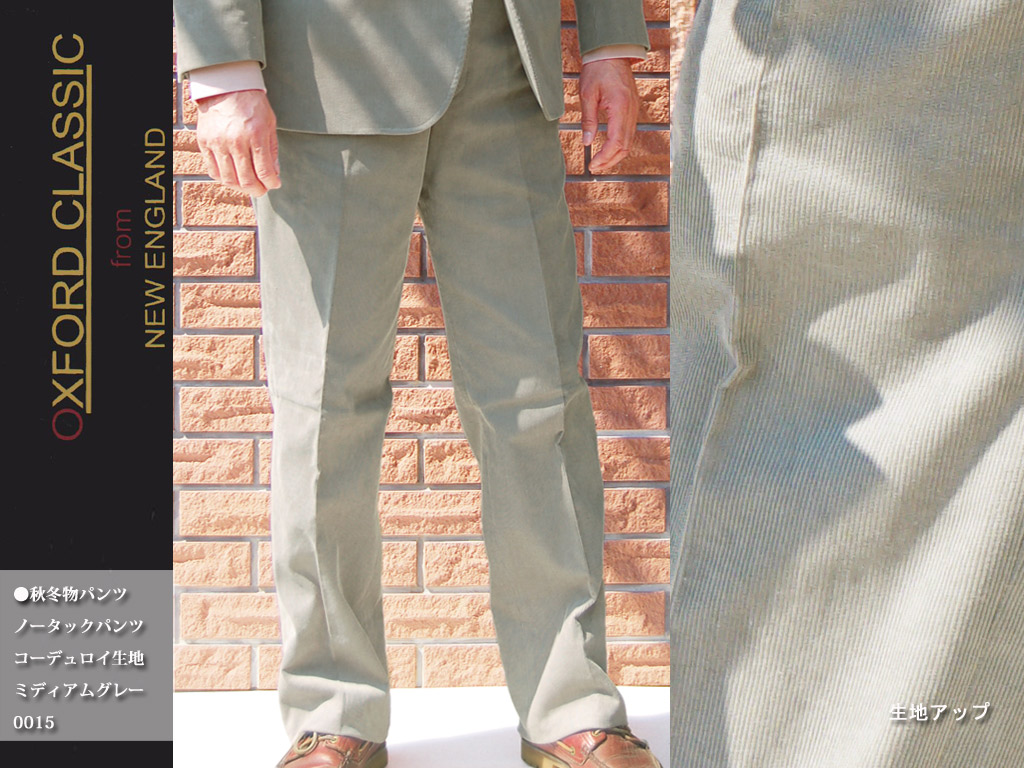OXFORD CLASSIC(オックスフォードクラシック) コーデュロイパンツ メンズ 秋冬 スラックス0015 ミディアムグレー 80cm 84cm 86cm  92cm 98cm 100cm