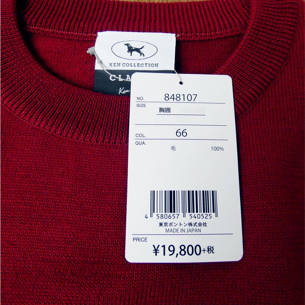 KEN COLLECTION CLASSIC クルーネックセーター ワインレッド 0766 M L