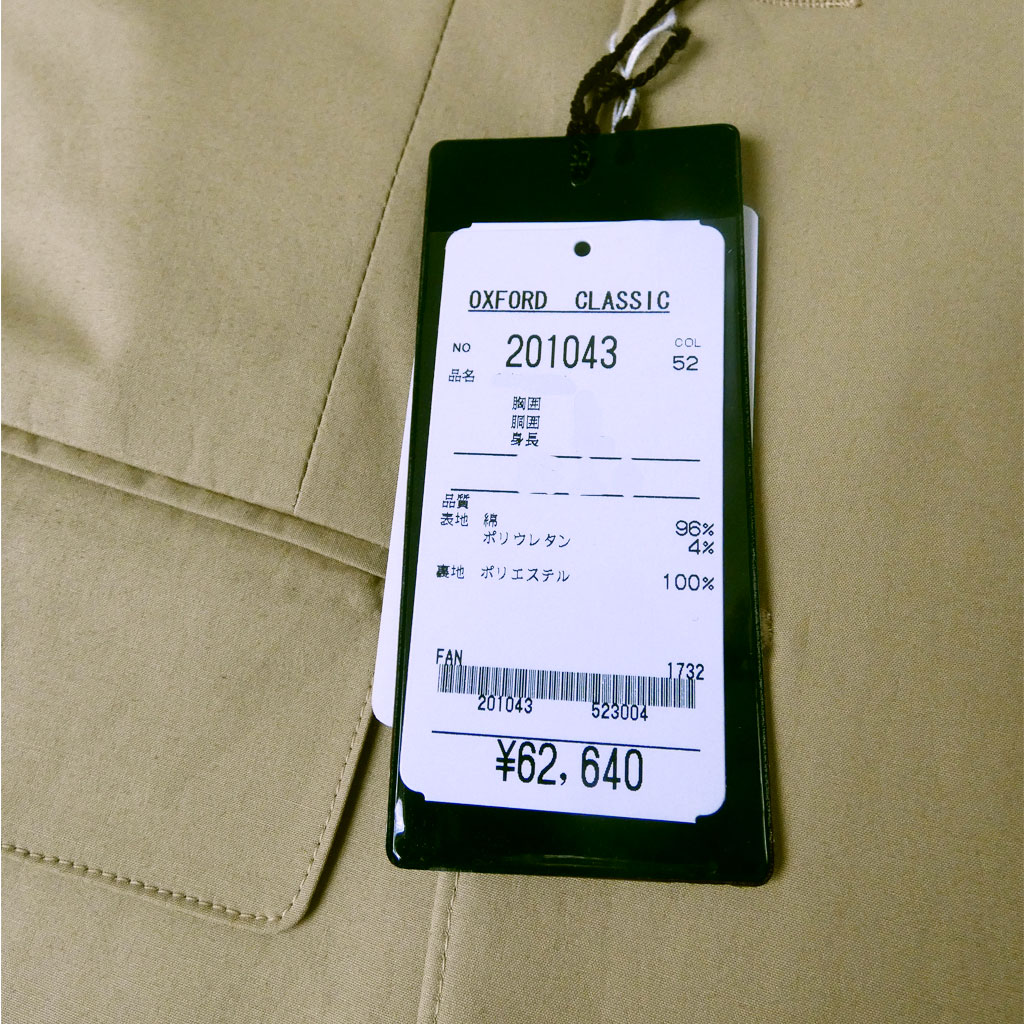 OXFORD CLASSIC(オックスフォードクラシック) コットンジャケット メンズ 春夏秋 ベージュ系 4352 A3 A5 A6 A8 BB4 BB5 BB7